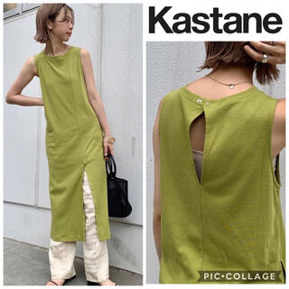 Kastane - 新品タグ付き❗️Kastaneリラックスワンピース
