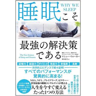 睡眠こそ最強の解決策である(健康/医学)