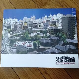 特撮博物館 カタログ(趣味/スポーツ/実用)