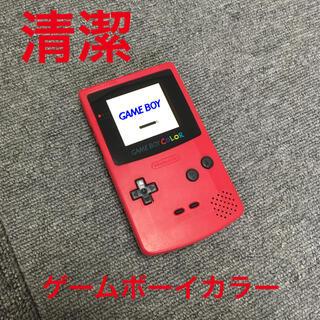 ゲームボーイ(ゲームボーイ)のゲームボーイカラー レッド バックライト IPS 液晶 本体 gameboy(携帯用ゲーム機本体)