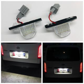 ヴェゼル  オデッセイ ステップワゴン 高輝度 高品質LEDナンバー灯