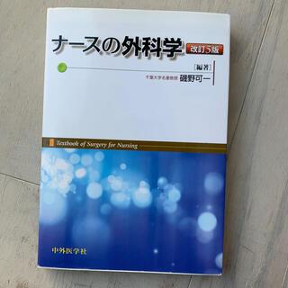 ナ-スの外科学 改訂5版(健康/医学)