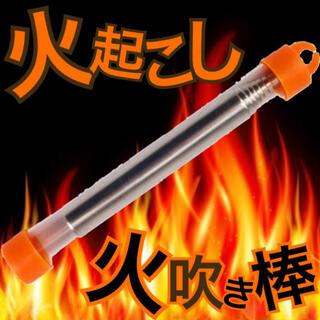 【未使用品】火起こし 火吹き棒 BBQ キャンプ 焚き火 伸縮式 ケースつき(ストーブ/コンロ)