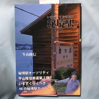 いま行っておきたい秘境駅 2(趣味/スポーツ/実用)