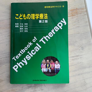 こどもの理学療法(健康/医学)