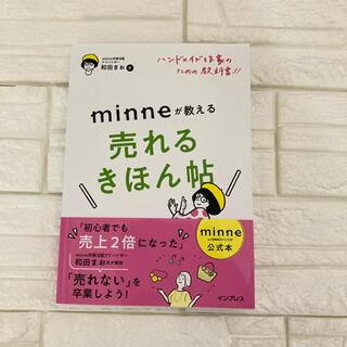 ハンドメイド作家のための教科書!! minneが教える売れるきほん帖 minne(趣味/スポーツ/実用)