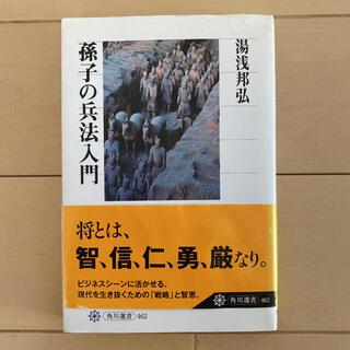 孫子の兵法入門(趣味/スポーツ/実用)