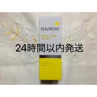 エンビロン ENVIRON ダーマラックローション100ml