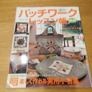 パッチワ-クレッスン帳 no.23(趣味/スポーツ/実用)