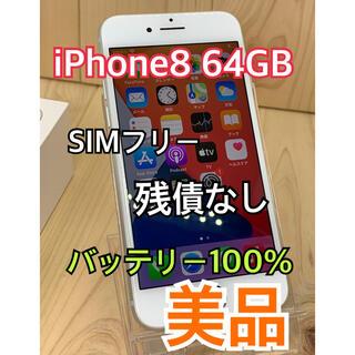 アップル(Apple)の【美品】【100%】iPhone 8 Silver 64 GB SIMフリー(スマートフォン本体)