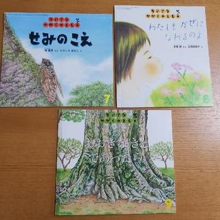 ちいさなかがくのとも 6冊セット(絵本/児童書)