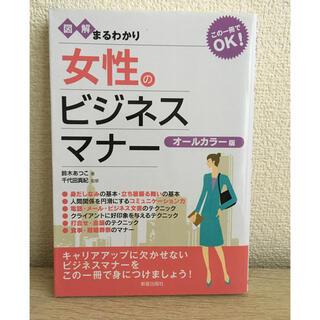 図解まるわかり女性のビジネスマナ- オ-ルカラ-版(ビジネス/経済)
