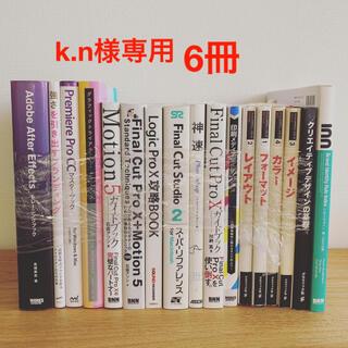 k.nさま専用(コンピュータ/IT)