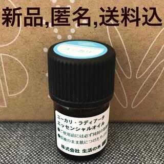 セイカツノキ(生活の木)のユーカリ ラディアータ 精油 エッセンシャルオイル 生活の木(エッセンシャルオイル(精油))