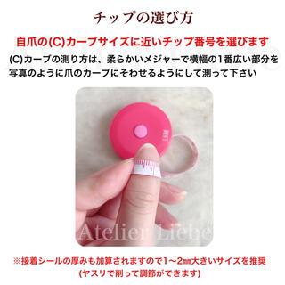 チップの計測方法(つけ爪/ネイルチップ)