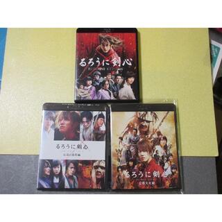 るろうに剣心 3点セット  全ブルーレイセル版3巻セット(日本映画)