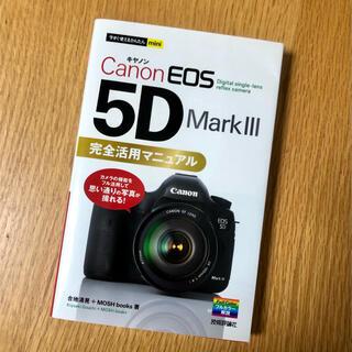 Canon EOS 5D Mark3 完全活用マニュアル  中古本(趣味/スポーツ/実用)