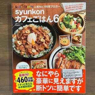 タカラジマシャ(宝島社)のsyunkonカフェごはん 6(料理/グルメ)
