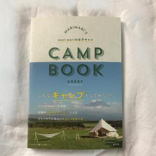 marimariの女子キャン MARIMARI'S CAMP BOOK(趣味/スポーツ/実用)