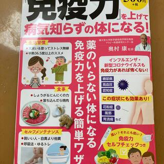 免疫力の本(健康/医学)