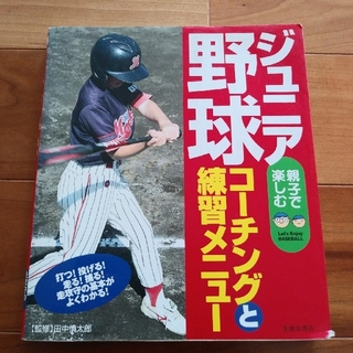 ジュニア野球コーチングと練習メニュー(趣味/スポーツ/実用)