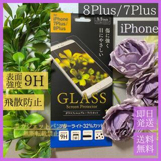 アイフォーン(iPhone)のiPhone78plus スマホ ガラスフィルム ブルーライトカット ゲーミング(保護フィルム)
