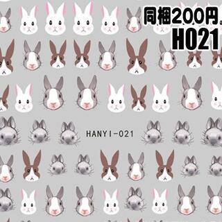 【H021】うさぎ ネイルシール ネイルステッカー(ネイル用品)