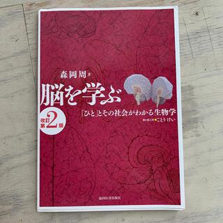 脳を学ぶ 「ひと」とその社会がわかる生物学 改訂第2版(健康/医学)
