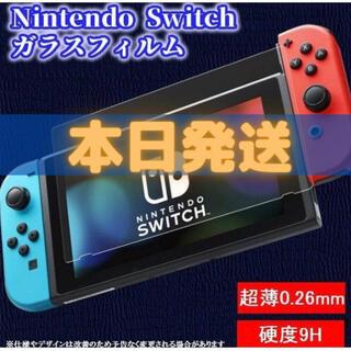 ニンテンドースイッチ(Nintendo Switch)の【新品未使用】Switch 強化ガラス 保護フィルム 9H スイッチ 任天堂(家庭用ゲーム機本体)