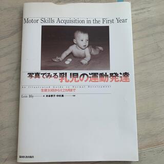 写真でみる乳児の運動発達 生後10日から12カ月まで(健康/医学)