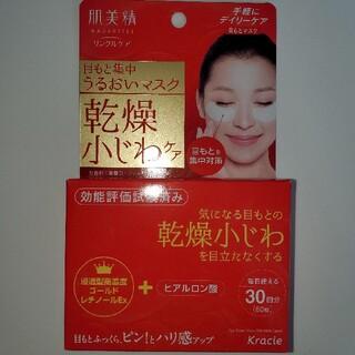 Kracie - 肌美精 リンクルケア 目もと集中保湿マスク