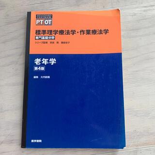 老年学 第4版(健康/医学)