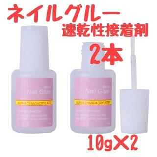 ネイルグルー2本 速乾性接着剤(ネイル用品)