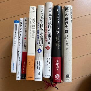 まぶ様専用 国際政治史 8冊セット(語学/参考書)