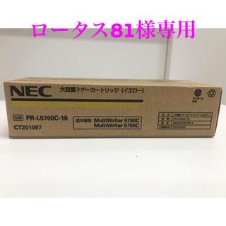 エヌイーシー(NEC)のNEC トナーカートリッジ (PC周辺機器)