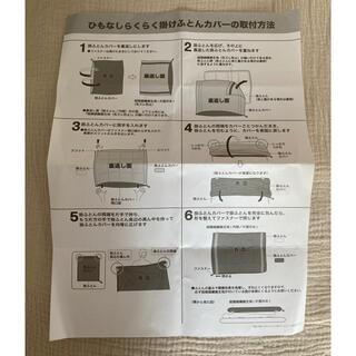 ニトリ(ニトリ)のニトリ 掛け布団カバー(シーツ/カバー)