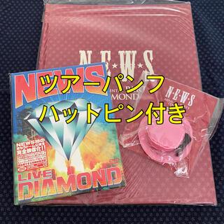 ニュース(NEWS)のNEWS LIVE DIAMOND(初回生産限定仕様) DVD(舞台/ミュージカル)
