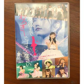エヌエムビーフォーティーエイト(NMB48)の最後までわるきーでゴメンなさい DVD NMB48渡辺美優紀 みるきー(ミュージック)