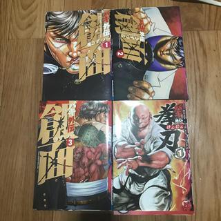 アキタショテン(秋田書店)のバキ外伝創面1.2.3巻、拳刃1(少年漫画)