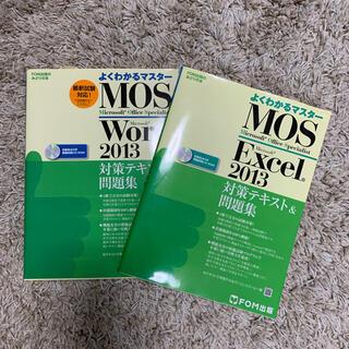 MOS - MOS Microsoft 2013 Expert Excel&Word
