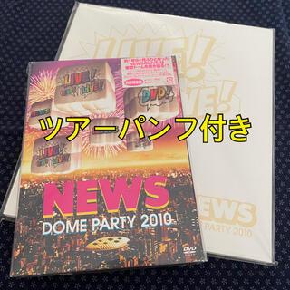 ニュース(NEWS)のNEWS DOME PARTY 2010 LIVE!LIVE!LIVE!DVD!(ミュージック)