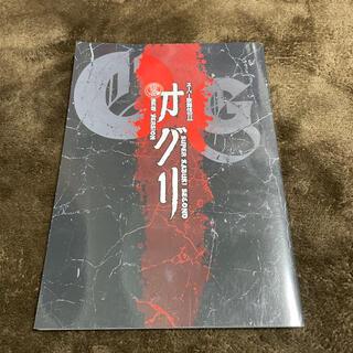 スーパー歌舞伎2nd オグリ パンフレット(伝統芸能)