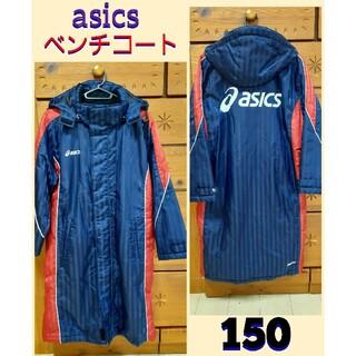 アシックス(asics)のクリーニング済◆asics アシックス◆中綿入りベンチコート◆150センチ(ウェア)