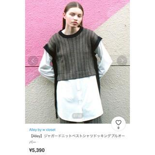 ダブルクローゼット(w closet)の❤︎alley by wcloset❤︎新品今季ジャガードニットベストシャツ(ニット/セーター)