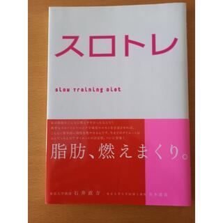 スロートレーニング スロトレ ダイエット 本(健康/医学)