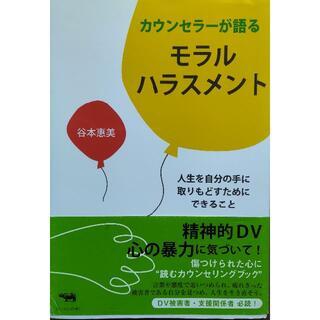 【書籍】カウンセラーが語るモラルハラスメント(健康/医学)