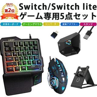 片手ゲーミングキーボードとマウス コンバーター スタンド5点セット(家庭用ゲーム機本体)