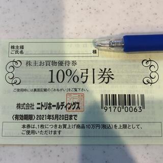 ニトリ(ニトリ)のニトリ 株主優待券一枚(ショッピング)