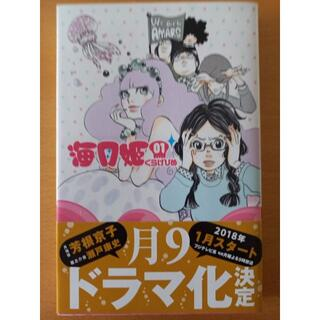 コウダンシャ(講談社)の海月姫 1 コミック(少女漫画)