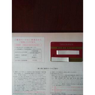 高島屋 株主優待カード(ショッピング)